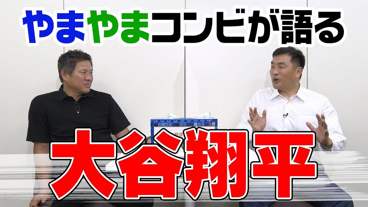 山本昌&山﨑武司 プロ野球 やまやま話「大谷翔平」 (毎週月曜配信)