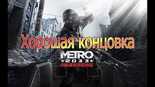 Хорошая концовка Metro 2033.