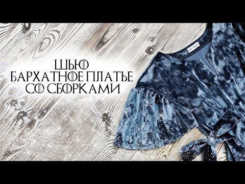Как сшить платье своими руками из велюра