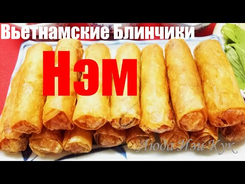 №1 БЛЮДО ВЬЕТНАМА Жареные Вьетнамские  рулетики роллы НЭМ из рисовой бумаги Вьетнамская кухня