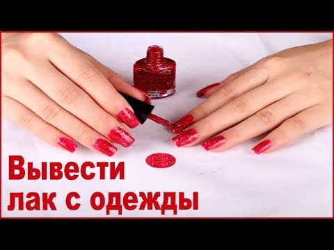 Как убрать лак для ногтей с одежды если лак засох