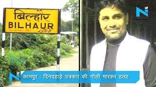 Kanpur : दिनदहाड़े पत्रकार की गोली मारकर हत्या