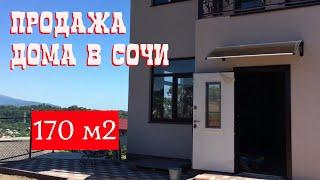 🔴 Дом 170 м2 в Сочи ( Молдовка ) : Продажа дома в Сочи : Купить дом в Сочи