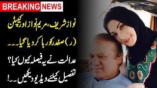 LHC Suspends Jail Terms of Nawaz Sharif, Maryam Nawaz & Safdar | 19 September 2018 | Urdu Lab