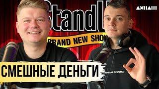 Stand Up смешные деньги Про юмор Дудя АК 47 Славу Комиссаренко и ТНТ 18