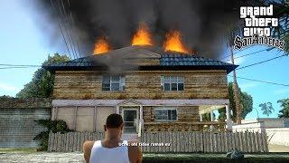 Кто поджёг дом Сиджея в GTA San Andreas?😱