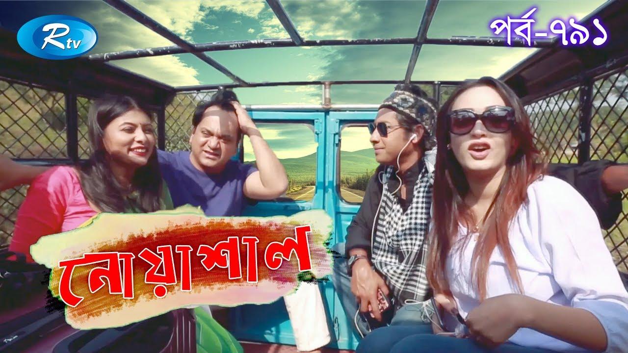 Noashal | Ep-791 | নোয়াশাল | Mir Sabbir | Ahona | Rownak | Toya | Himu | Hasan | Comdey Drama Serial
