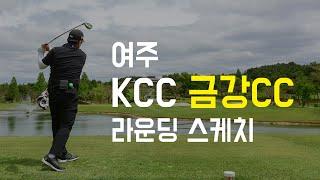 여주 금강CC (KCC 금강 컨트리클럽) 라운딩 스케치…