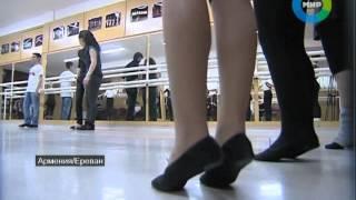 Уроки танцев для армянских школьников. Эфир 12.05.2012