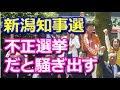 【新潟知事選】知事選に敗北した野党陣営が、現実を認められず「不正選挙だ!」と絶叫して恥を上塗り。