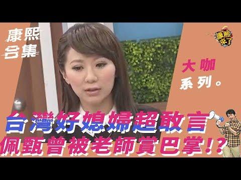 【大咖系列】台灣好媳婦超敢言 佩甄曾被老師賞巴掌!?