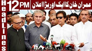 Imran Khan's Big Announcement | Headlines 12 PM | 12 May 2019 | Express News