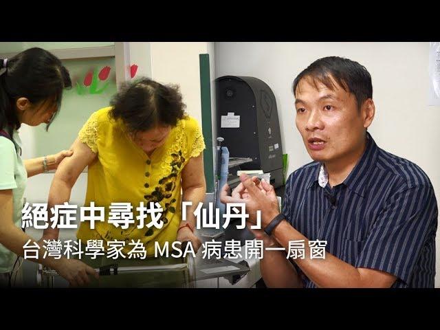 絕症中尋找「仙丹」 台灣科學家為MSA病患開一扇窗│楊仁翔×詹婉如《專題採訪》