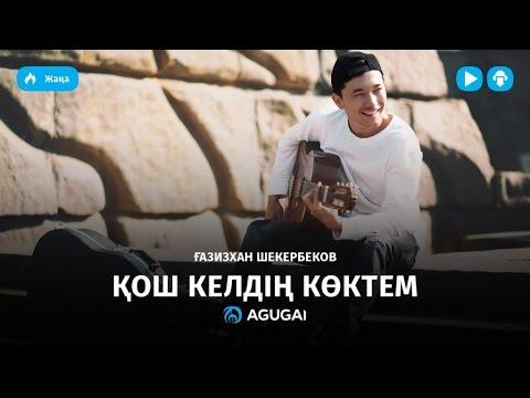 Ғазизхан Шекербеков - Қош келдің көктем