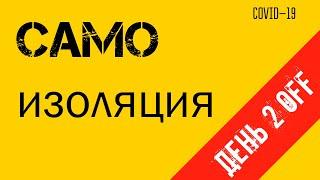 Самоизоляция день второй Короновирус Россия COVID 19