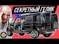 Мерседес охраны Путина: удлиненный G55 AMG «Луноход» #ДорогоБогато №83 (Mercedes АМГ, ФСО)