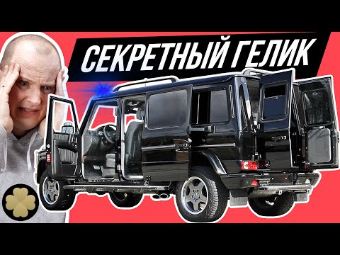 Мерседес охраны Путина: