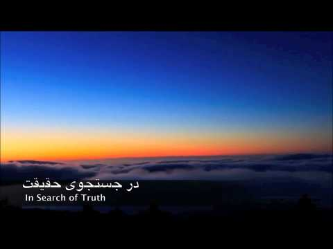 Islam and Afghans - In Search of Truth  - اسلام و افغانها: در جستجوی حقیقت
