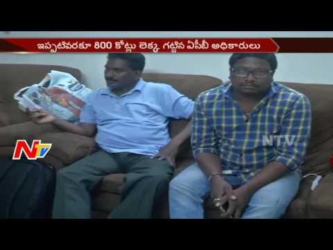 ACB Shock With Chief Engineer Panduranga Rao Illegal Assets || NTV