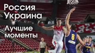 Россия - Украина / Лучшие моменты