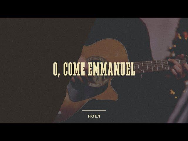 O Come, O Come Emmanuel | Рождествен концерт НОЕЛ