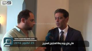 مصر العربية | هاني رمزي يوجه رسالة للمحترفين المصريين