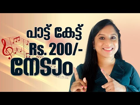 GET CASH FOR LISTENING TO MUSIC   Online Money Earning Malayalam