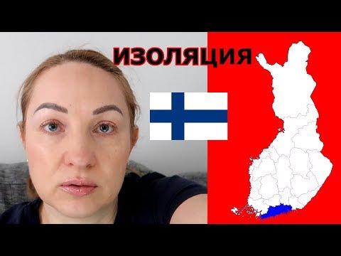 Финляндия: Столичный Регион Изолируют! Прохожу Тест на Коронавирус!