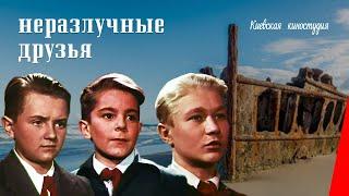 Неразлучные друзья (Киевская киностудия, 1952 г.)