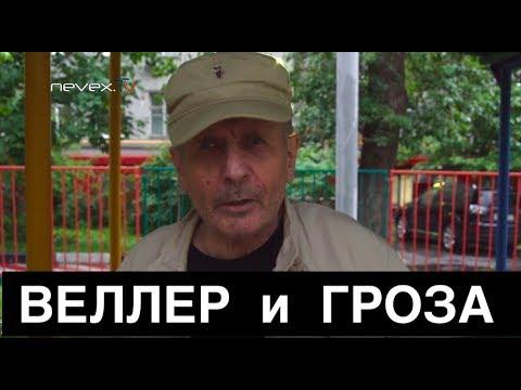 NevexTV: Михаил Веллер - Власть захватят неизвестные