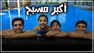 احلى شاليه قبل المدارس - عائلة عدنان
