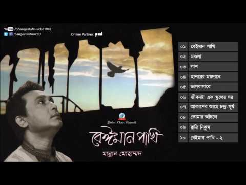 Beyiman Pakhi - Mannan Mohammad - Full Audio Album