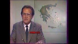ΕΡΤ ΕΙΔΗΣΕΙΣ 1986
