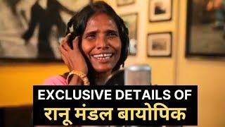 Ranu Mondal biopic in the pipeline, this actress will play platform singer's character