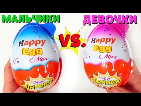 Киндер СЮРПРИЗ ПОДДЕЛКИ  для МАЛЬЧИКОВ и для ДЕВОЧЕК  КАКОЙ КИНДЕР ЛУЧШЕ? Surprise Eggs