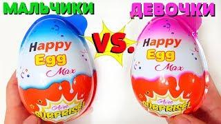 Киндер СЮРПРИЗ ПОДДЕЛКИ для МАЛЬЧИКОВ и для ДЕВОЧЕК КАКОЙ КИНДЕР ЛУЧШЕ Surprise Eggs