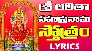 LALITHA SAHASRANAMAM WITH TELUGU LYRICS   Bhakthi Tv Telugu   Sri Matha Sri Maharigni