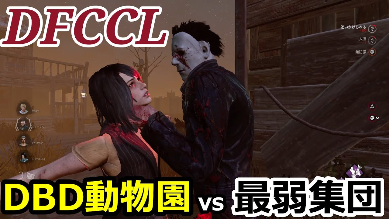 【DFCCL】DBD動物園vs最弱集団【 デッドバイデイライト】