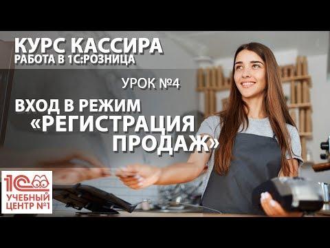 """""""Курс Кассира"""", Урок 4. Вход в режим """"Регистрация продаж"""""""
