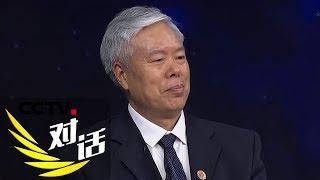 《对话》 20190721 四亿身家教授是怎样炼成的?| CCTV财经