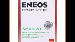 Жидкость для вариатора ENEOS  Premium CVT Fluid, 4л
