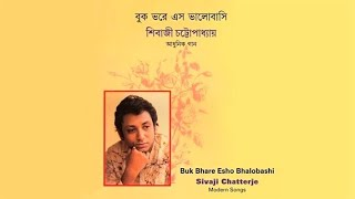 e jeno jhoRer mukhe | শিবাজী চট্টোপাধ্যায় : : HMV stereo OST from LP