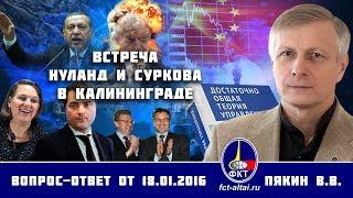 Валерий Пякин. Встреча Нуланд и Суркова в Калининграде