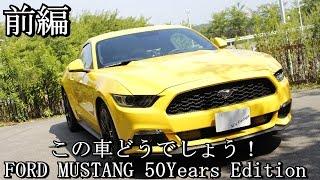 (前編)フォードマスタング(MUSTANG 50YearEdition)4気筒ターボってどうなんだ!?この車どうでしょう!Vol.8