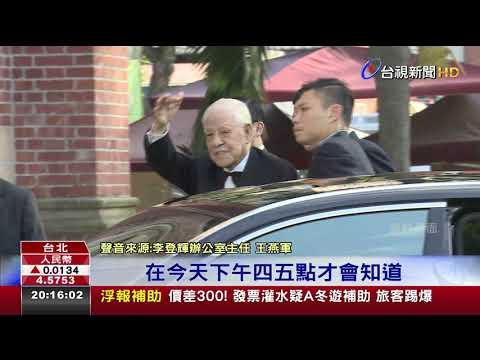 前總統李登輝住院2月出院時間尚在評估