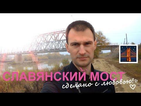 Построили новый ЖД мост в Славянске-на-Кубани. Sergey Deripas