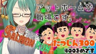 [LIVE] 【たつじん300】崖っぷちランダムブキバイト【アイドル部】
