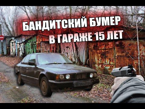 НАШЛИ БУМЕР ИЗ ФИЛЬМА ЖМУРКИ В ЗАБЫТОМ ГАРАЖЕ. Дубровский и 4trip.