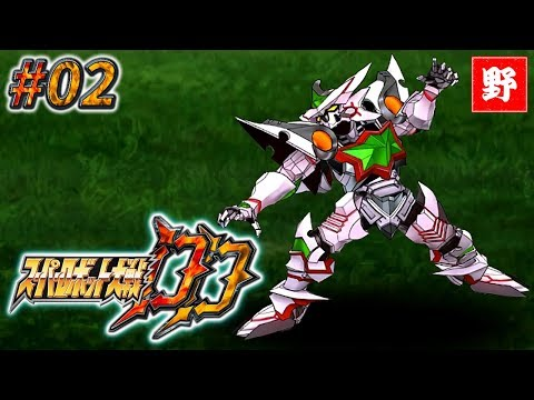 #02【SRPG】Android「スーパーロボット大戦DD」先行テストプレイ/Super Robot Wars DD Closed Beta Test【生放送プレイ動画】