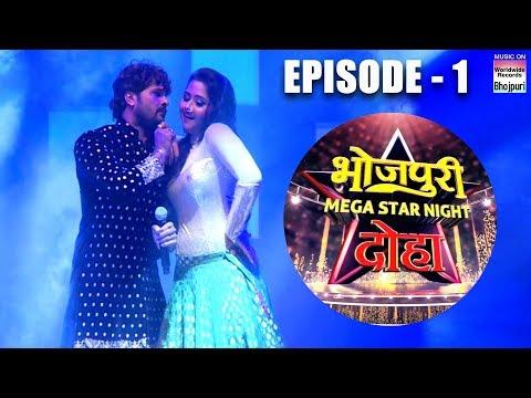 BHOJPURI MEGA STAR NIGHT | DOHA QATAR |Khesari Lal Yadav,Kajal Raghwani, Kallu, Ritu Singh | EP 1